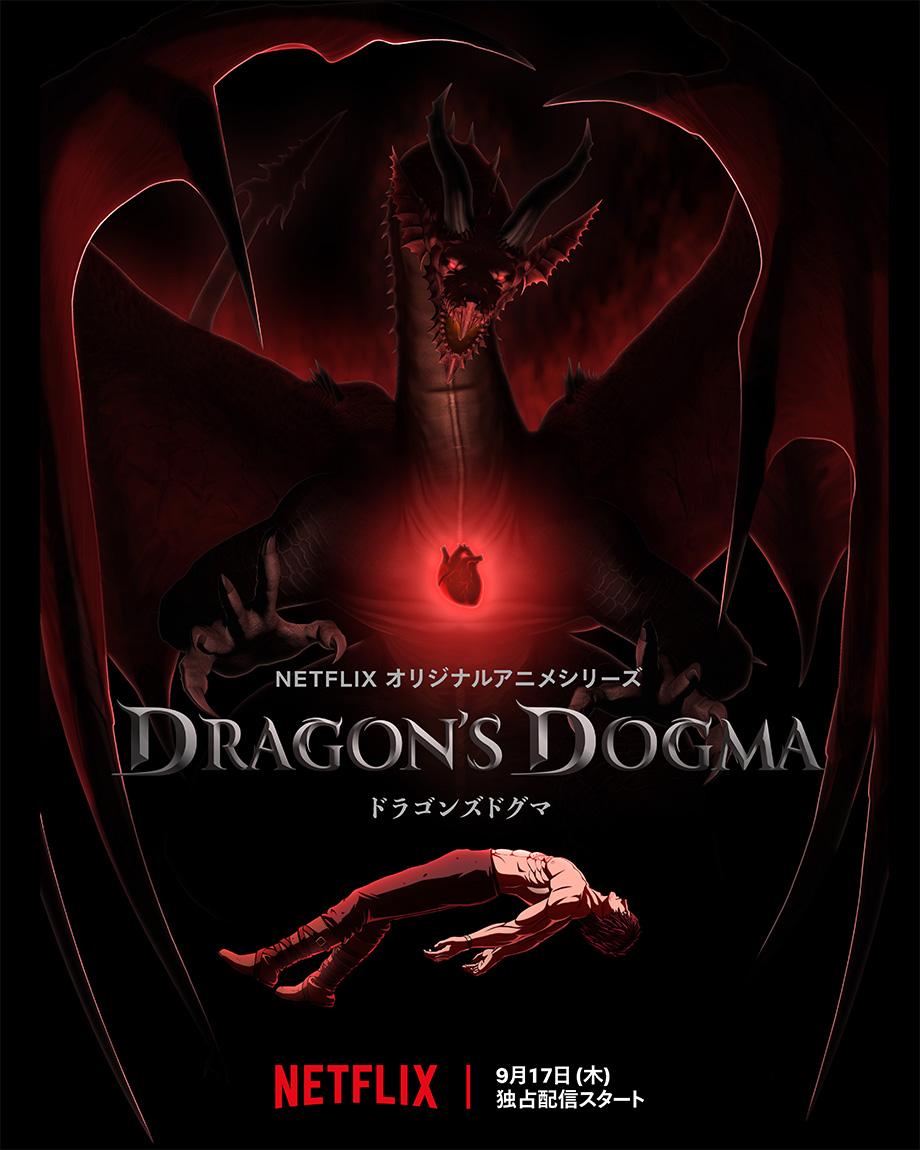 Dragon's Dogma アニメ-ティザービジュアル